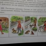 рассмотри рисунки составь рассказ о догадливом рыбаке