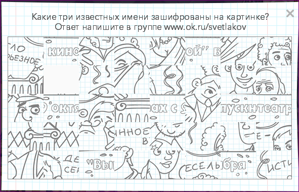 Картинка с зашифрованными произведениями ответ
