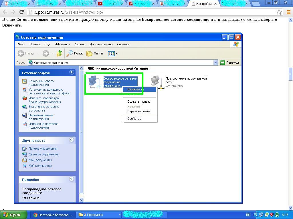 """Windows xp как создать беспроводное сетевое соединение - Студия дизайна """"Conydes"""""""