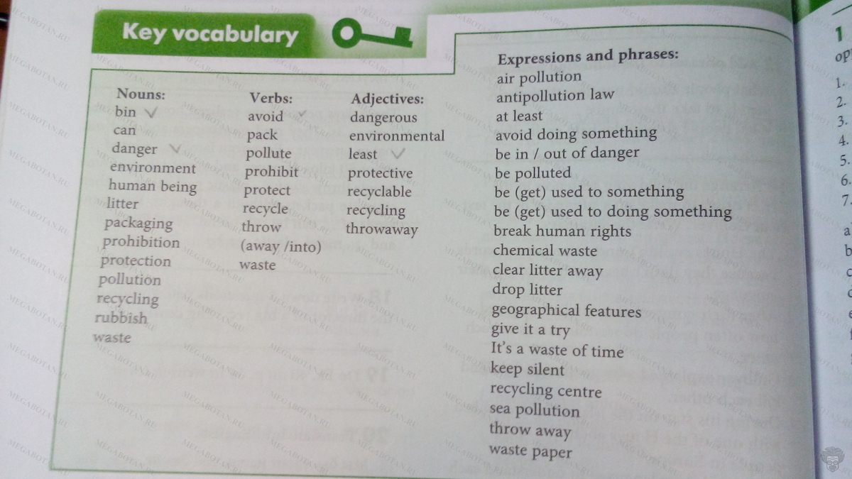 гдз по англ яз 7 класс биболетова key vocabulary