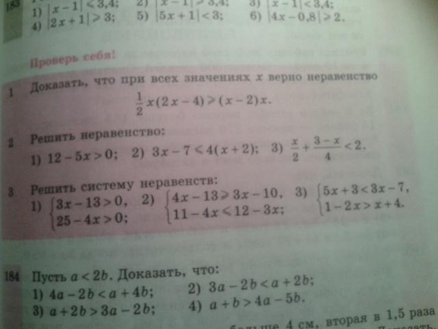 себя проверь 8 по гдз стр105 алгебре клас алимов