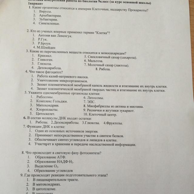 контрольной решебник 7 административной по биологии за работе класс по
