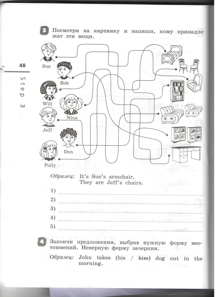 посмотри на рисунок и закончи предложения английский