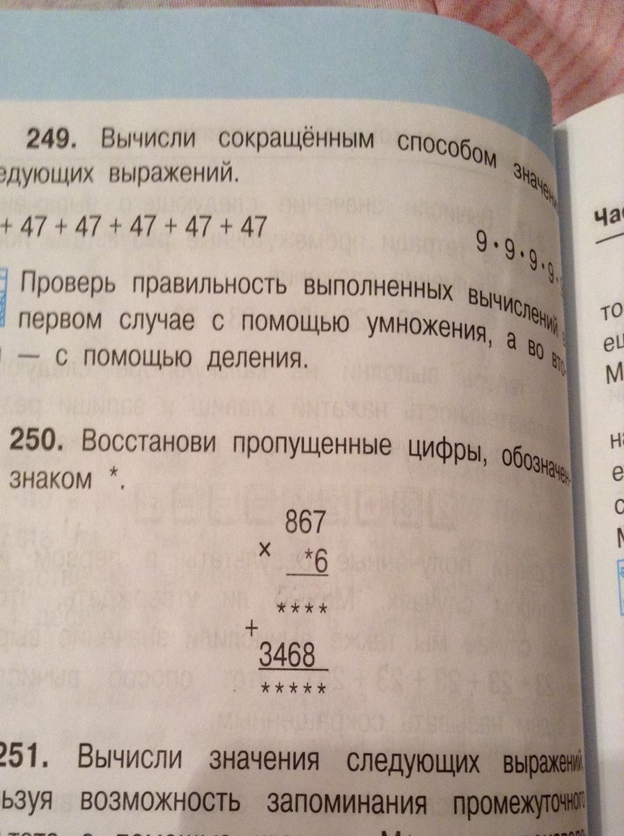восстанови пропущенные цифры обозначенные знаком 145