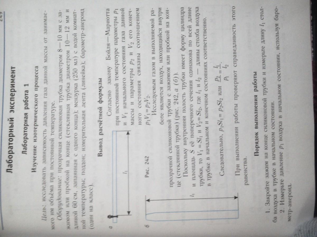 Лабораторная работа изучение изотермических процессов газов гдз