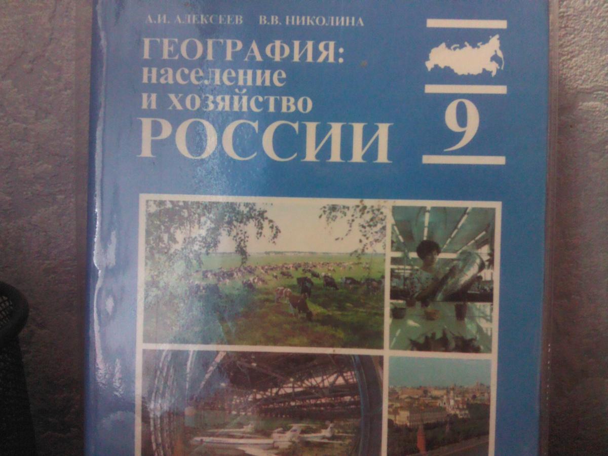 на гдз ответы класс вопросы по географии 9 алексеев учебник