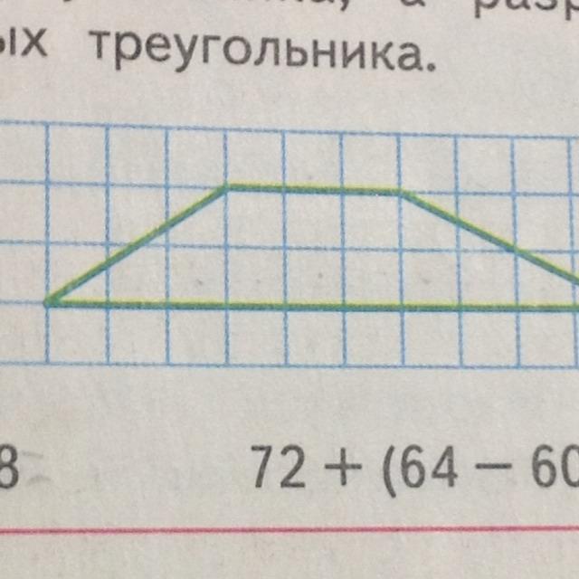 Как сделать из четырехугольника 3 треугольника и 3 четырехугольника