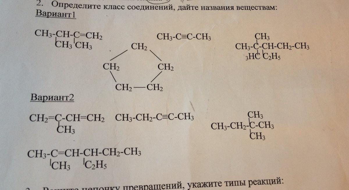 Определите класс соединений и дайте названия веществам