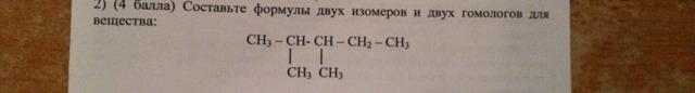 По названию вещества написать его структурную формулу 1 гомолог и 1 изомер