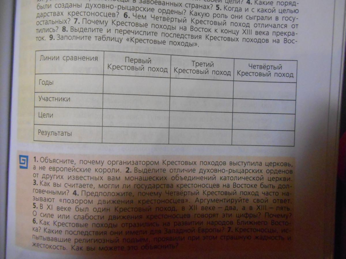 гдз таблица 8 параграфа 6 класс по истории