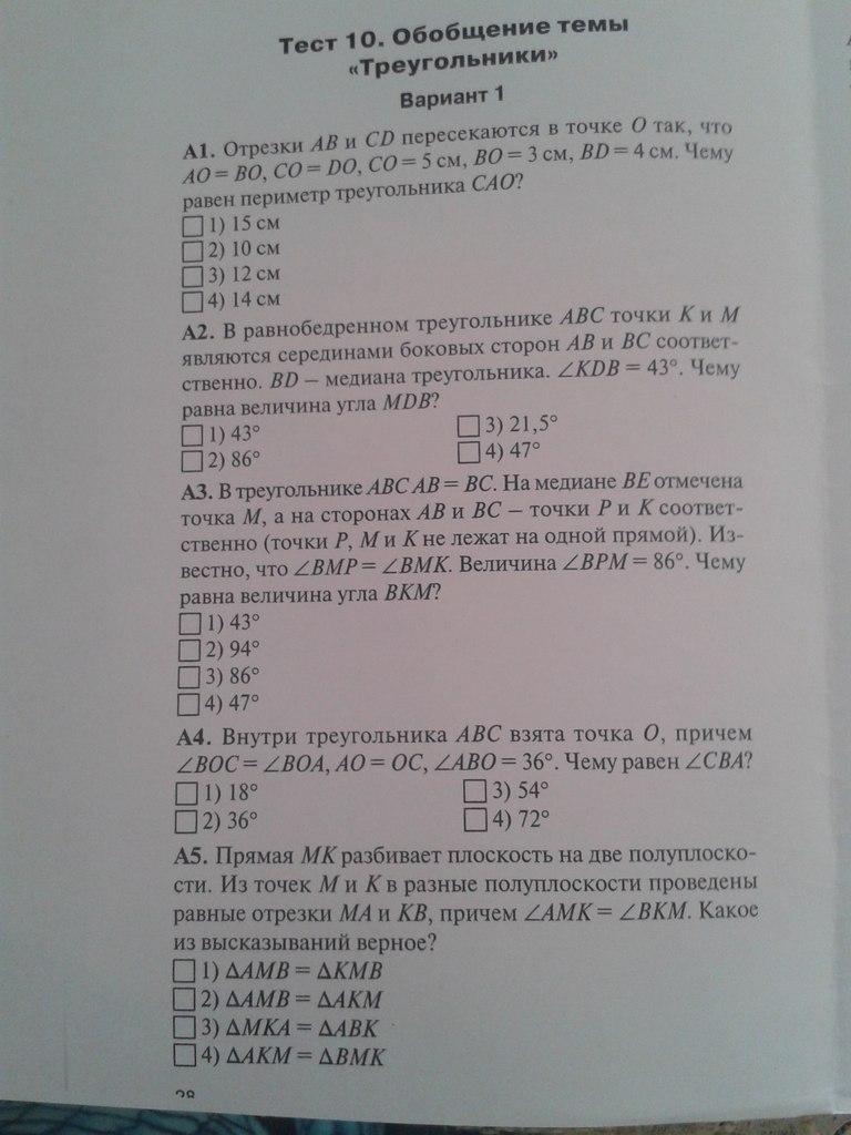 Тест 10.обобщение Темы Треугольники Вариант 1 Гдз