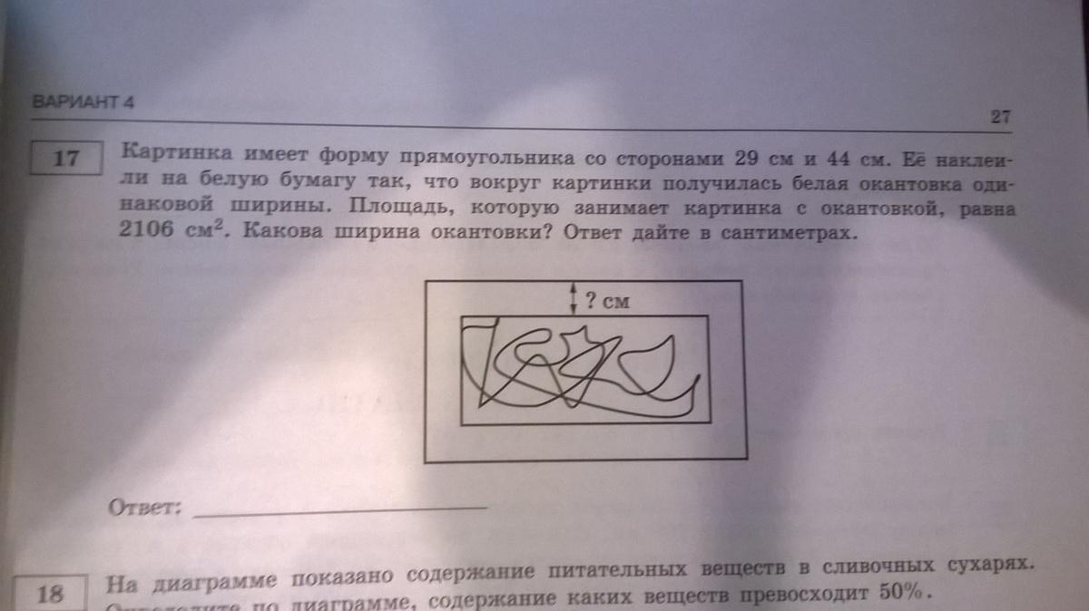 Инстаграм, картинка имеет форму прямоугольника со сторонами 17 см и 34 см