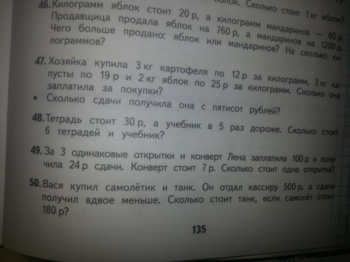 Картинках оптинских, за 3 одинаковые открытки и конверт лена заплатила 100 рублей