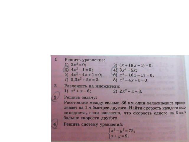 Гдз По Алгебре 8 Класс Алимов Карточка Проверь Себя