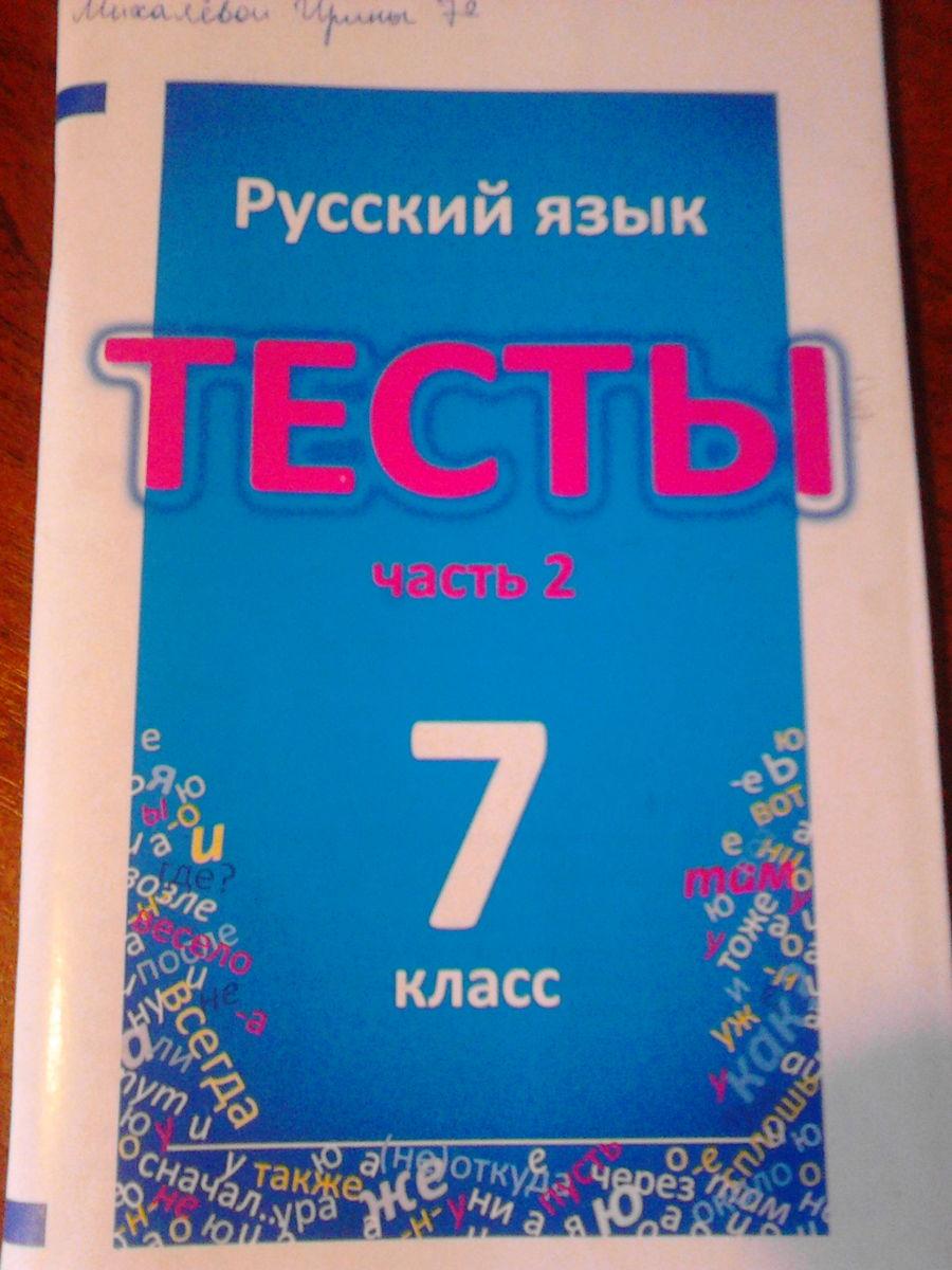Гдз на тесты по русскому 6 класса книгина