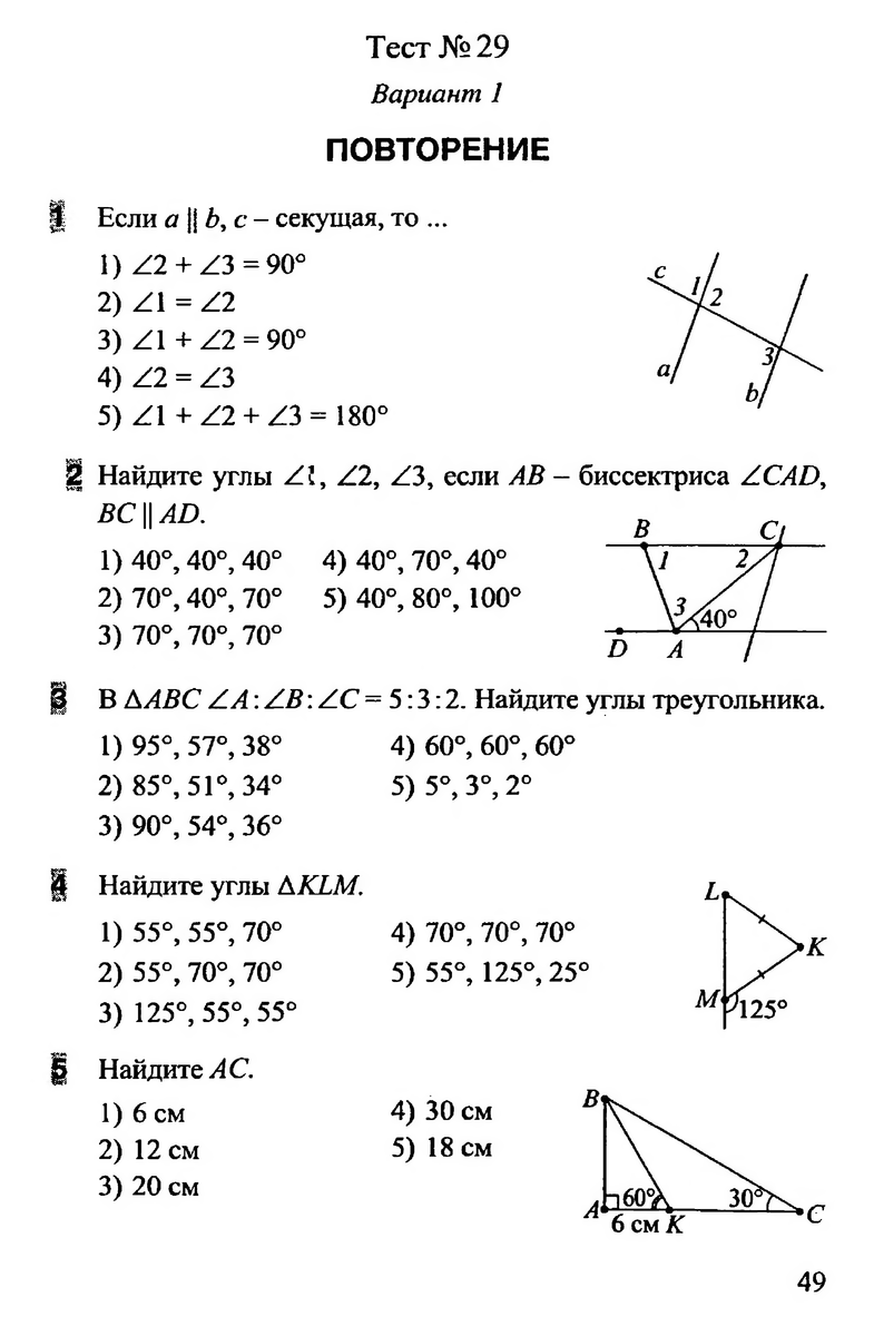 Геометрия тесты 7 класс белицкая ответы 1 часть