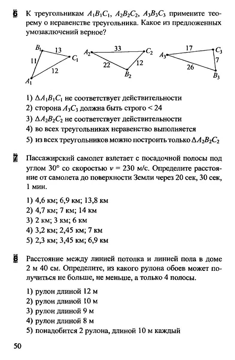 Белицкая тесты по геометрии 7 класс часть 2