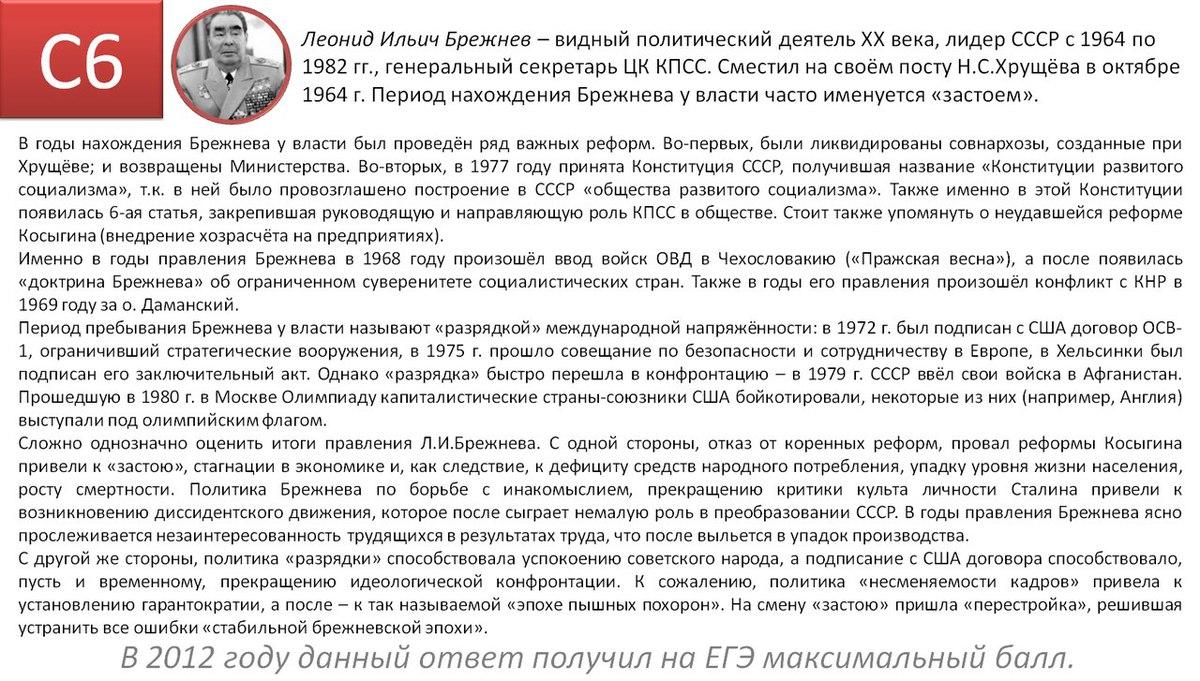 целлюлита действуют историчесское эссе по периоду 1964-1982 русском
