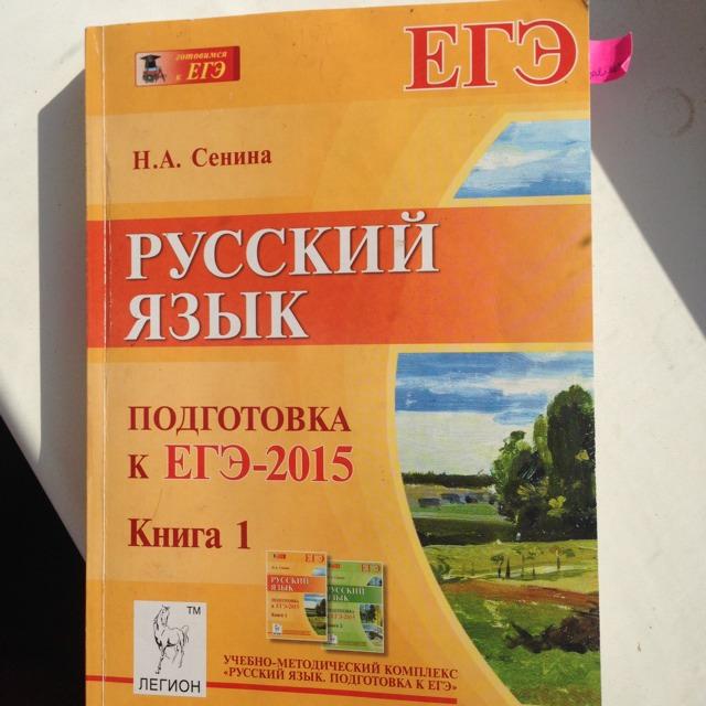 сенина подготовка к егэ 2015 ответы