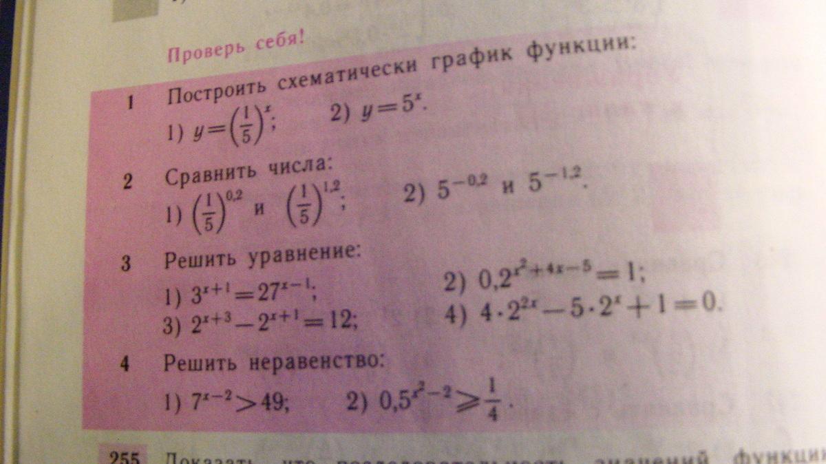 Гдз По Алгебре 9 Класс Проверь Себя 88