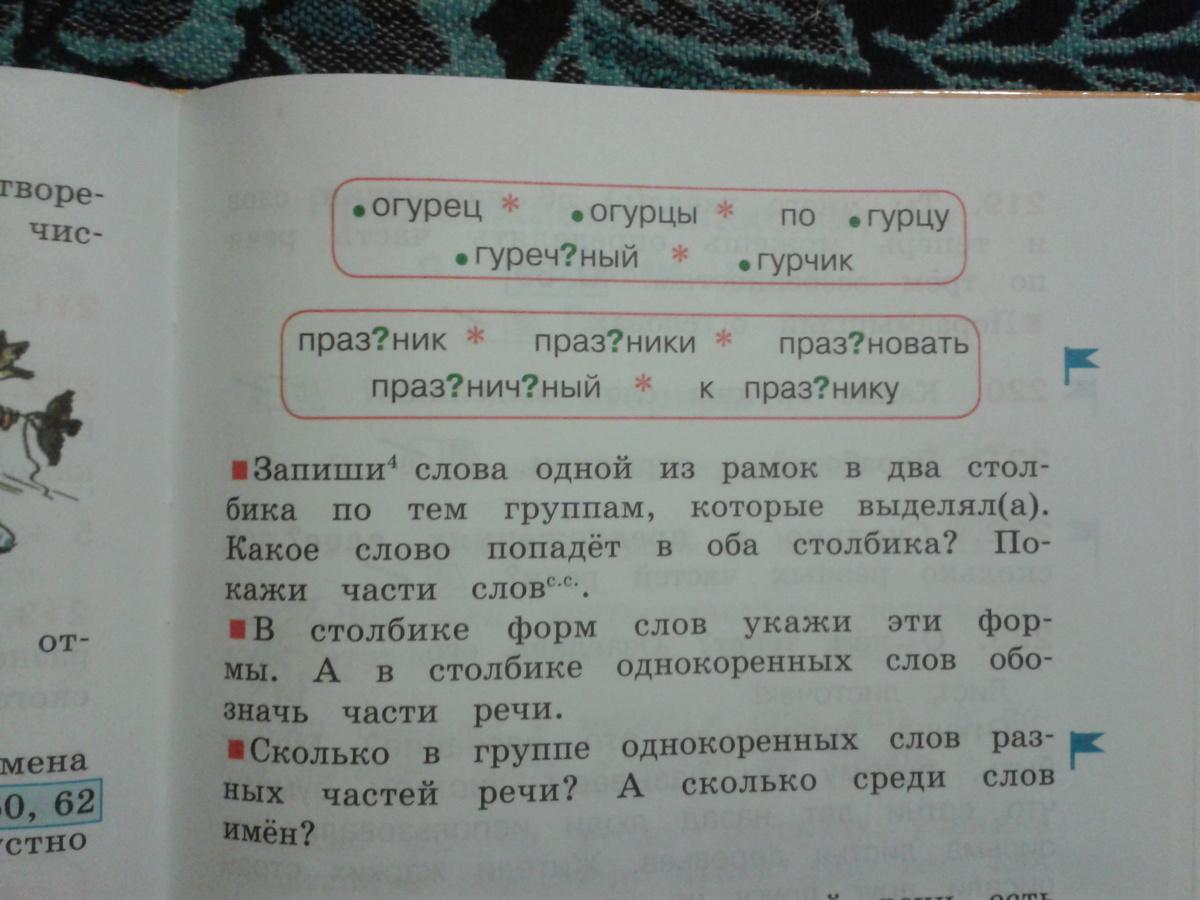 гдз по русскому 3 класса гармония