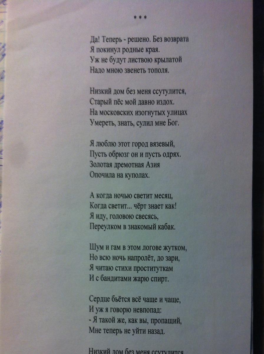 Стих праститутка