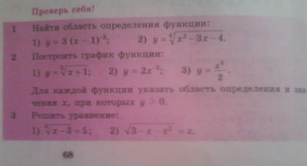 Решебник По Алгебре 11 Кл Проверь Себя