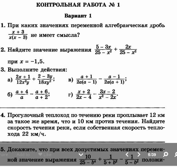 Итоговая контрольная работа по математике за 7 класс все ответы
