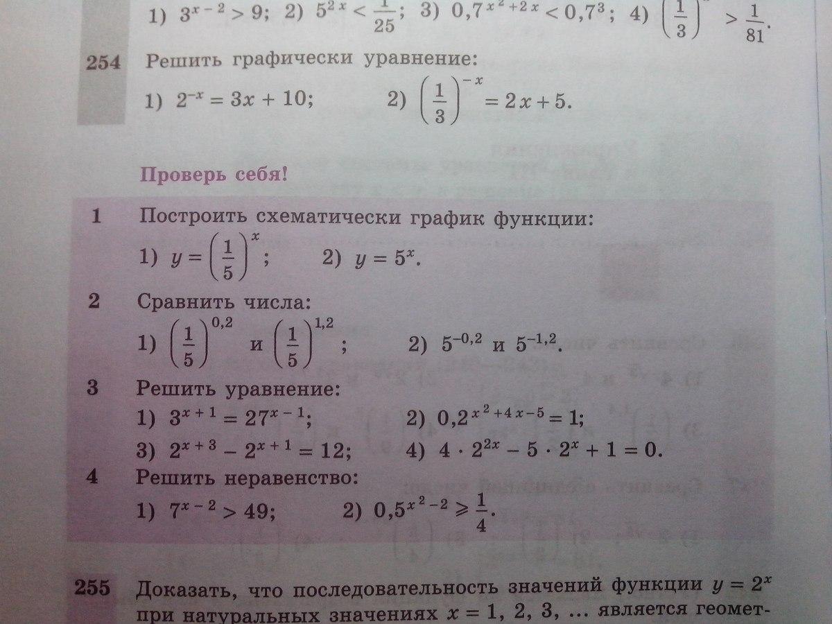 Гдз По Алгебре 11 Класс Алимов Проверь Себя 315