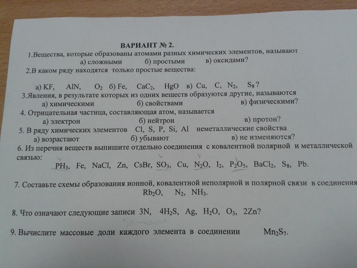 Запишите схемы образования веществ с ионной и ковалентной полярной связью