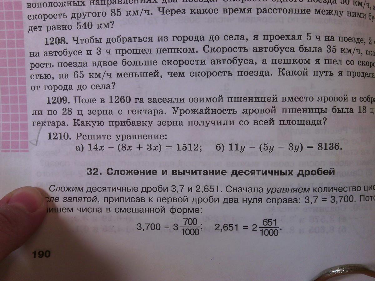 решение уравнения можно решебник 14 х-(8х+3х)=1512 и 11у(5у 3у)=8136