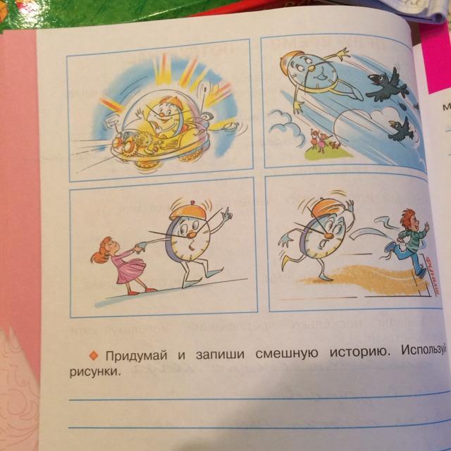 Придумай и запиши смешную историю.используй рисунки, открытки поздравления