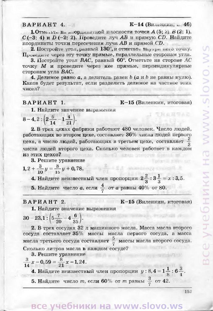 Гдз По Математике 5 Класс А.с.чесноков К.и.нешков Вариант 1