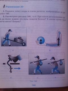 Укажите точку опоры и плечи рычагов изображённых на рисунке