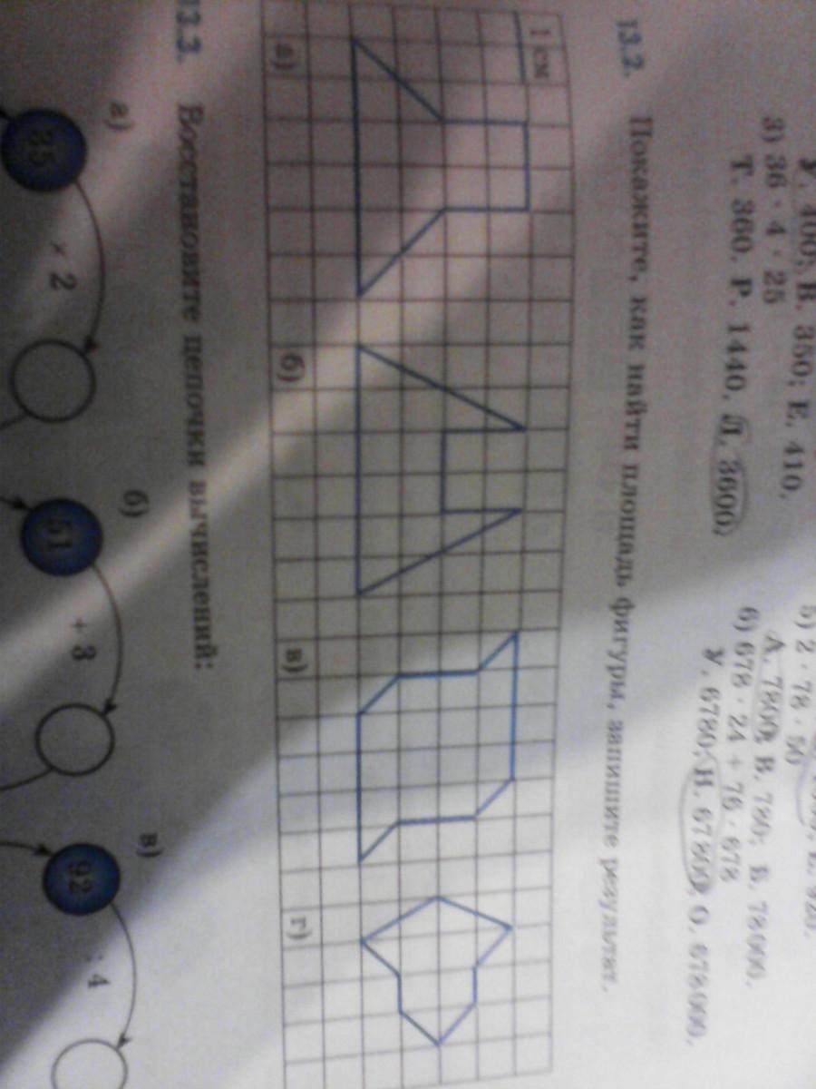 гдз 5 класс как найти площадь фигуры,,запишите результат
