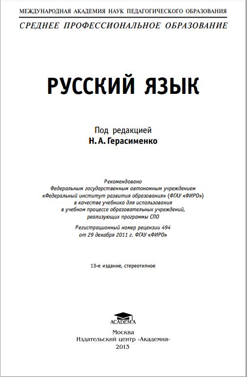 среднее гдз профессиональное издание русский образование 13 н.а.герасименко язык