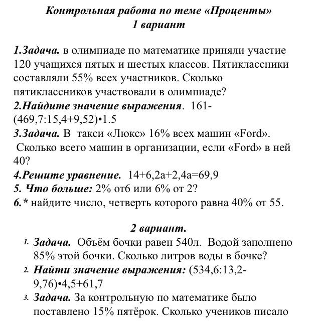 Гдз 5 Класс Математика Контрольная Работа По Теме Проценты 1-вариант