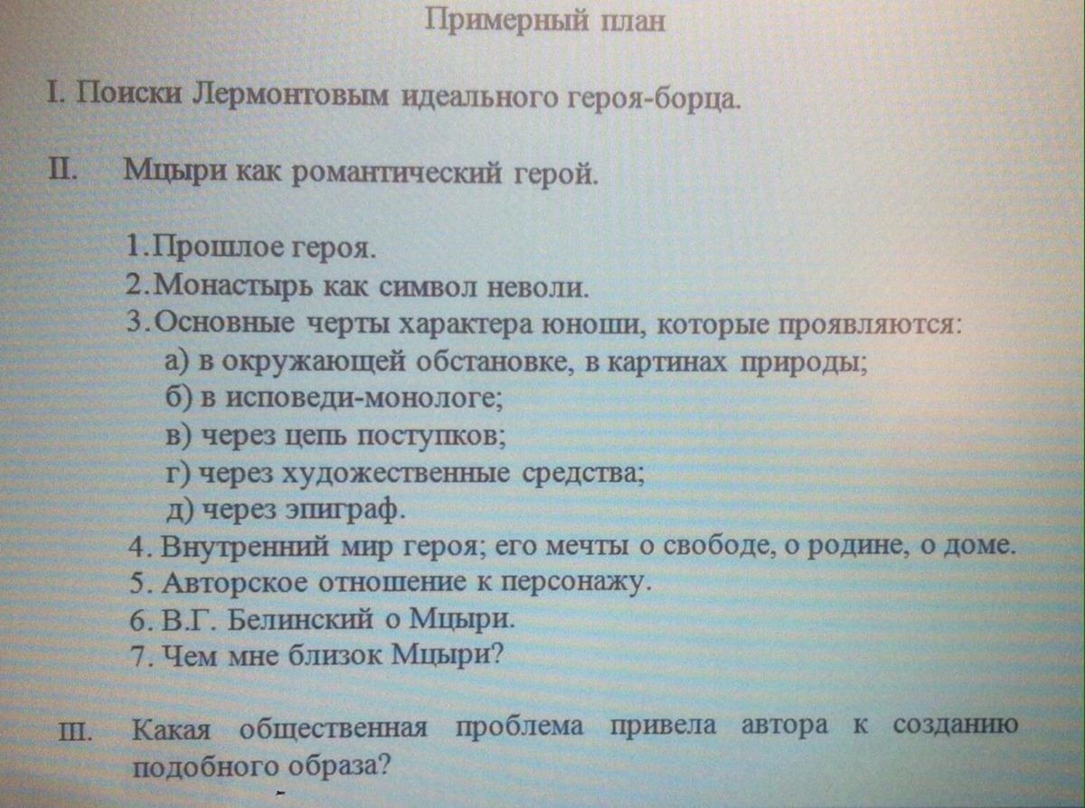 гдз сочинение по поэме лермонтова мцыри образ мцыри 8 класс