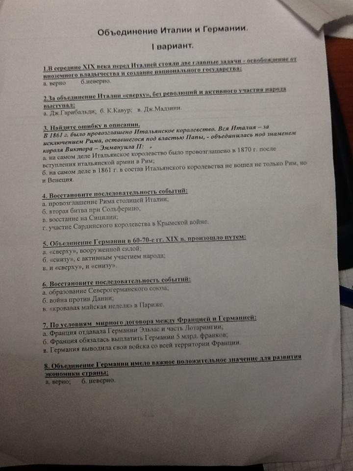 Объединение италии и германии таблица