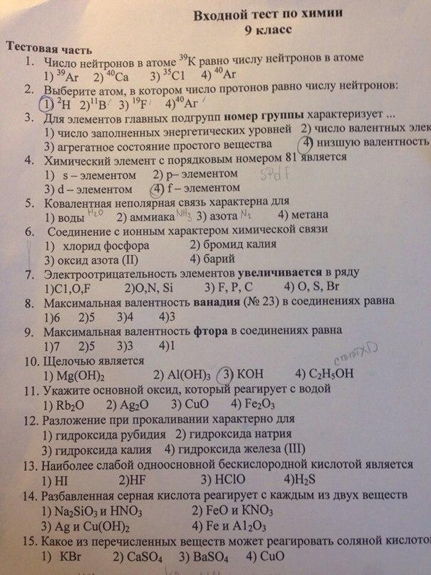 8 по к химии гдз класс тестам