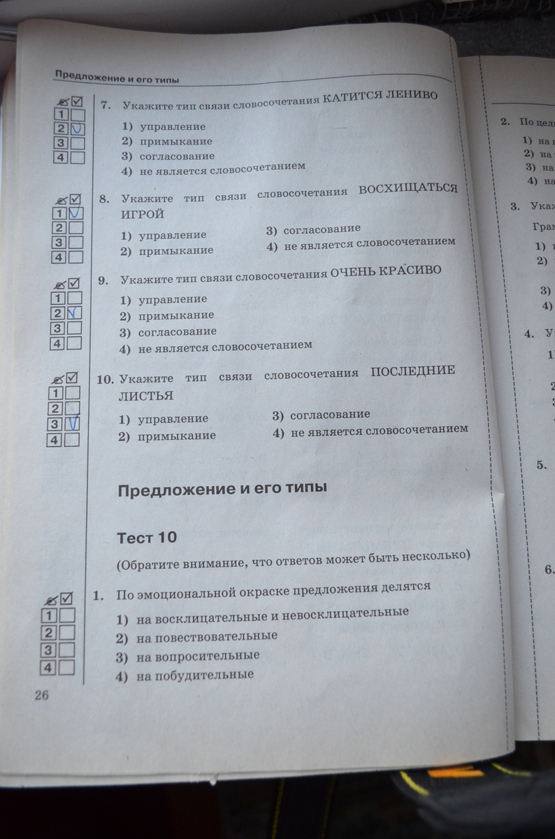 Гдз по русскому языку 5 класс тест м.ю.дмитриева
