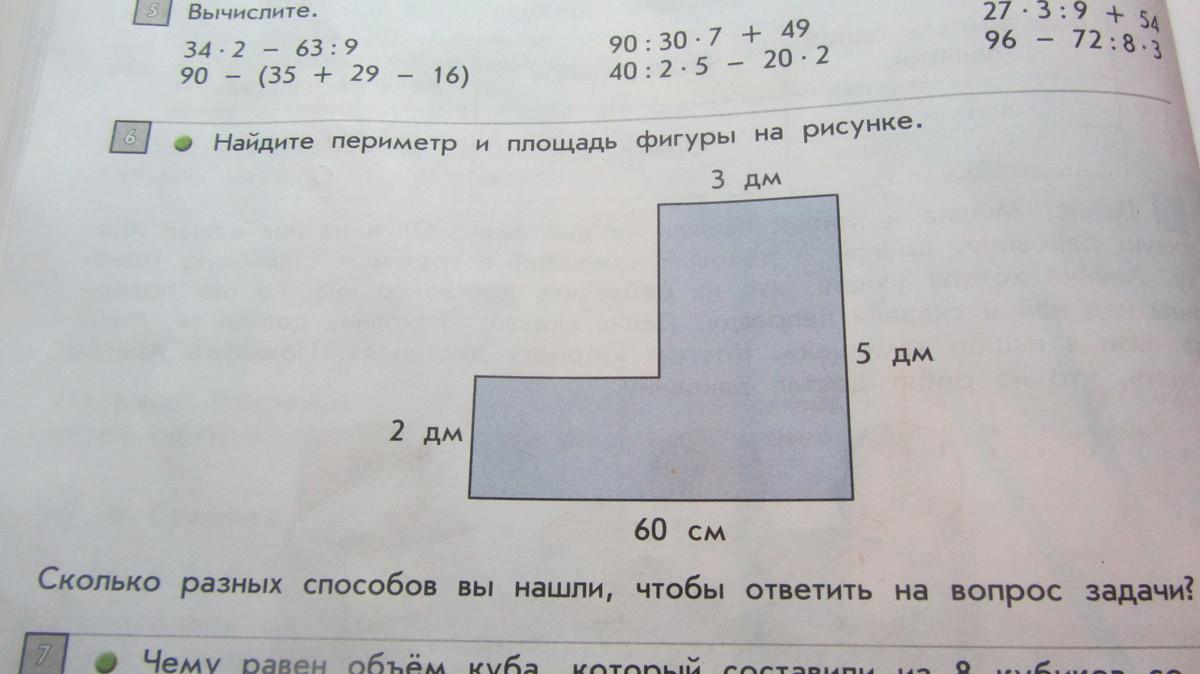 Найди периметр и площадь фигуры на рисунке 3 класс