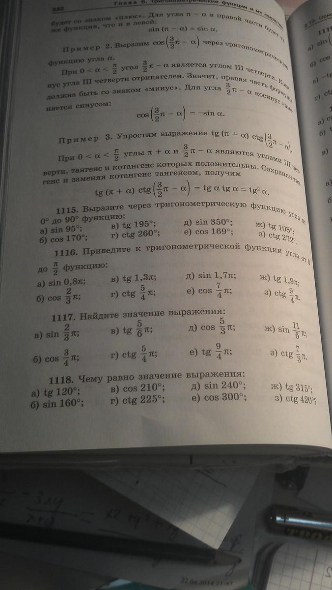 решебник к тестам по математике 6 класс гришина 2 часть