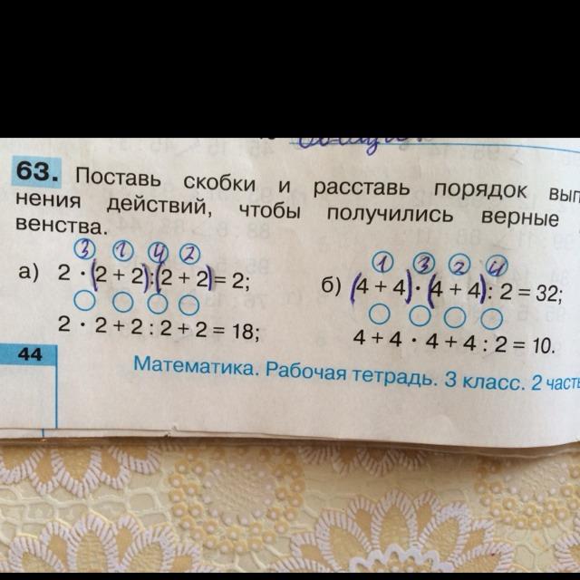 гдз надо поставить скобки в этом равенстве 81-54 и 30-15