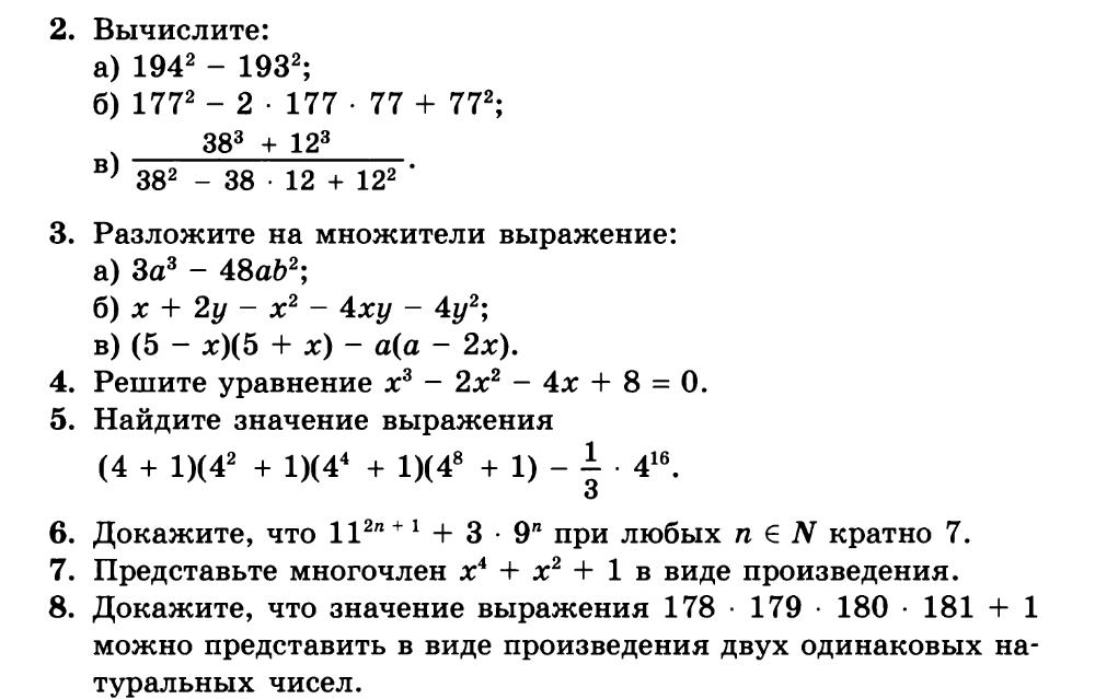 Контрольная работа по теме формулы сокращенного умножения гдз