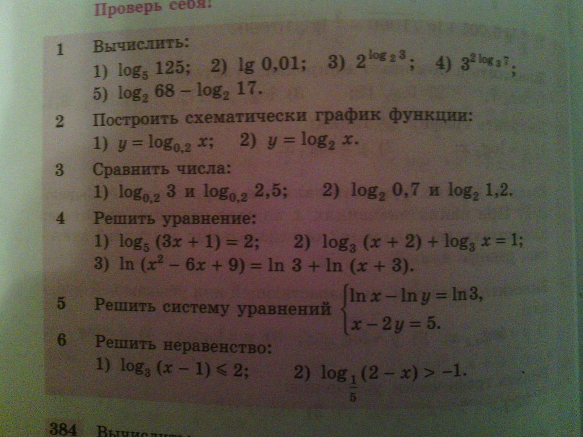 Алгебре проверь гдз по стр себя класс 8 и