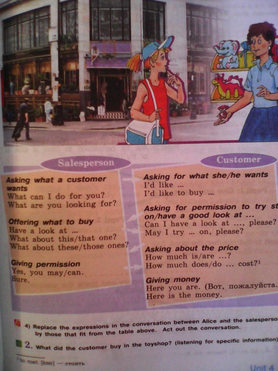 Диалог на англ про одежду