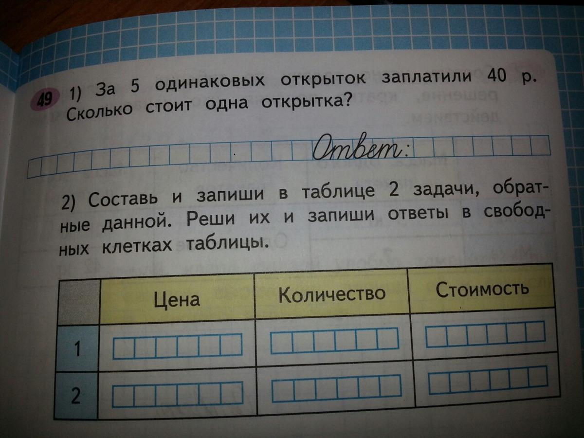 Анимацией поздравление, за 3 одинаковые открытки заплатили 15 рублей