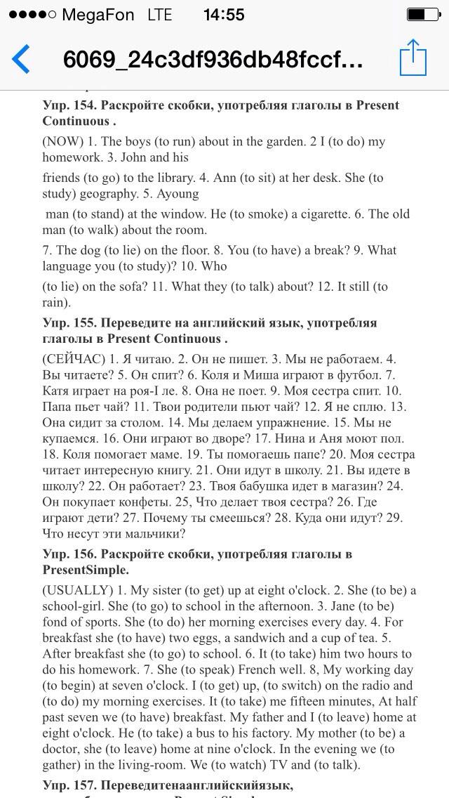 упр 155 переведите на английский язык употребляя present continuous решебник