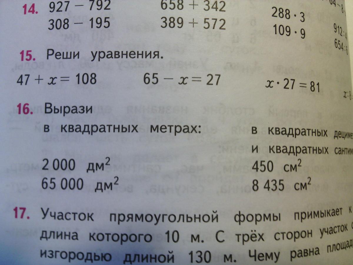 гдз вырази в квадратных метрах
